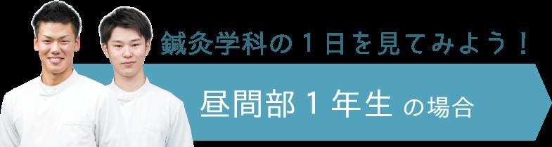 鍼灸学科の1日を見てみよう!/昼間部1年生の場合