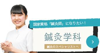 鍼灸の国家資格「鍼灸師」になりたい!/鍼灸学科