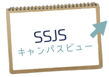 SSJS/キャンパスビュー