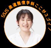 SSJS柔道整復学科ここがスゴイ!