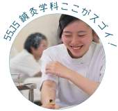 SSJS鍼灸学科ここがスゴイ!