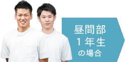 昼間部/1年生/の場合