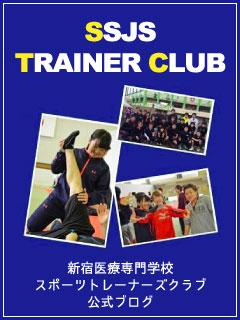 SSJS TRAINER CLUB/新宿医療専門学校スポーツトレーナーズクラブ公式ブログ