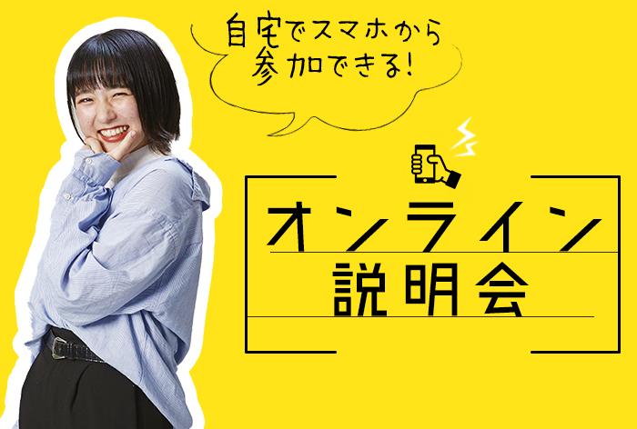 自宅でスマホから参加できる!/オンライン/説明会