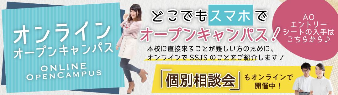 オンラインにて新宿医療専門学校オープンキャンパス&個別説明会を開催中!