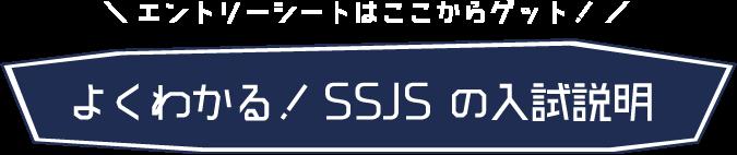 よくわかる!SSJSの入試説明
