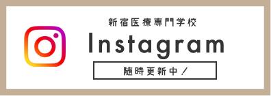 新宿医療専門学校/instagram