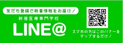友だち登録で新着情報をお届け!/line