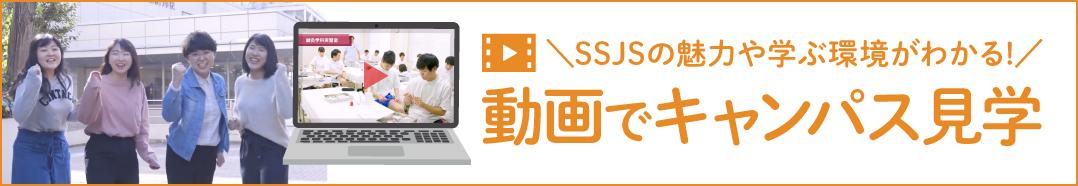 先生や先輩が紹介する動画でキャンパス見学!SSJSの魅力や学ぶ環境がわかる!